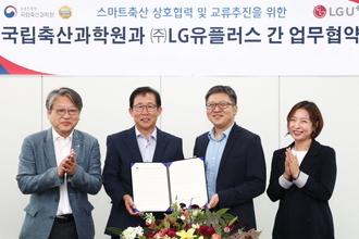 LGU유플러스 · 국립축산과학원, 5G 기반 '스마트 축산' 추진