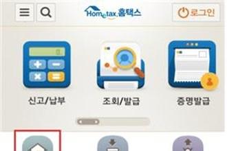 스마트폰으로 세금 조회 가능해진다…국세청, 홈택스 스파트폰 애플리케이션 개편