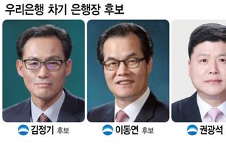 우리금융, 11일 임추위 개최…차기 우리은행장 뽑는다