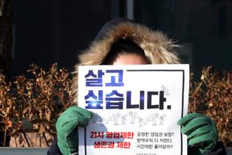 """정부 """"내일 영업제한·거리두기 조정안 발표…굉장히 숙고중"""""""