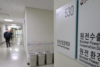 월성 원전 첫 재판 시작…'윤석열 사퇴' 영향 미치나