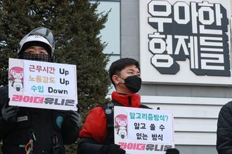 """배달노동자 노조 """"번쩍배달 도입후 수입 30나 감소"""""""