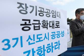 """시민단체 """"3기신도시 민간매각 안돼…공공주택 늘려야"""""""