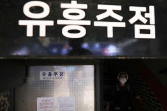 '코로나 방역 나몰라'…유흥업소 위반 2주간 2천명 적발