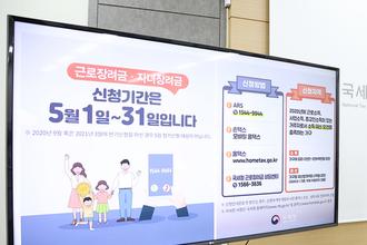 '최대 300만·70만원' 근로·자녀 장려금, 31일까지 비대면 신청