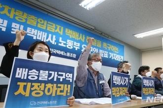 """""""국민 불편 죄송""""…'대란 없는 총파업' 선택한 택배노조"""