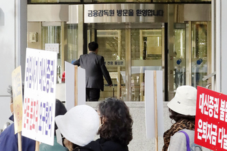 금감원, 라임사태 금융사에 추가 분담금 검토