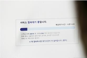 55~59세 모더나 7월 사전예약 '반나절 만에 일시 중단'…예약분 소진