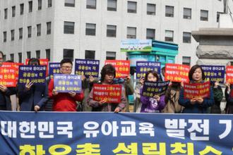 '유치원 3법 반대' 한유총, 설립취소 불복소송 승소 확정